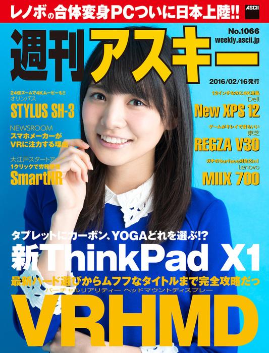 週刊アスキー No.1066 (2016年2月16日発行)拡大写真