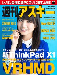 週刊アスキー No.1066 (2016年2月16日発行)