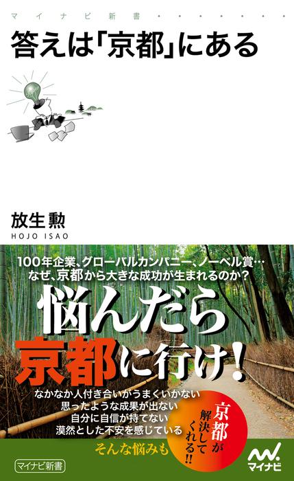 答えは「京都」にある拡大写真