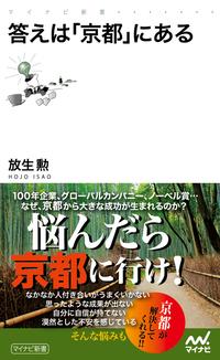 答えは「京都」にある-電子書籍