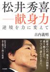 松井秀喜―献身力-電子書籍