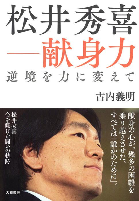 松井秀喜―献身力-電子書籍-拡大画像