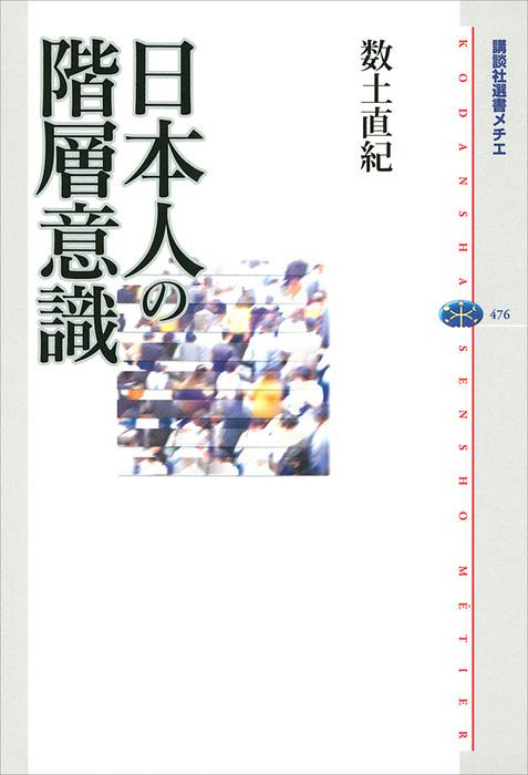 日本人の階層意識-電子書籍-拡大画像