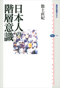 日本人の階層意識-電子書籍