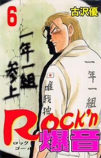 Rock'n爆音 6-電子書籍