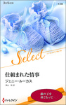 仕組まれた情事【ハーレクイン・セレクト版】-電子書籍
