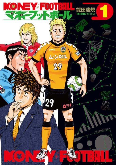 マネーフットボール 1巻-電子書籍-拡大画像