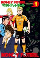 「マネーフットボール(芳文社コミックス)」シリーズ