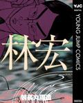 林宏-電子書籍