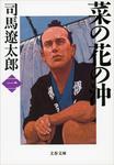 菜の花の沖(三)-電子書籍