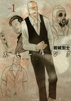 「スモーキング(ヤングマガジン)」シリーズ