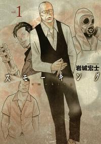 スモーキング(1)-電子書籍