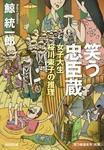 笑う忠臣蔵~女子大生桜川東子の推理~-電子書籍