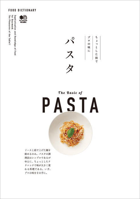 FOOD DICTIONARY パスタ-電子書籍-拡大画像
