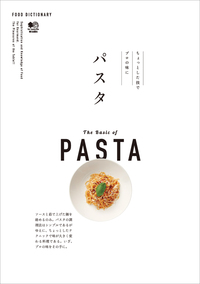 FOOD DICTIONARY パスタ