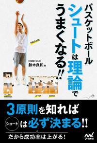 バスケットボール シュートは理論でうまくなる!!-電子書籍