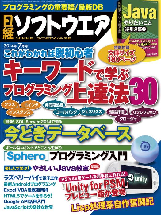 日経ソフトウエア 2014年 07月号 [雑誌]-電子書籍-拡大画像