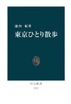 東京ひとり散歩-電子書籍
