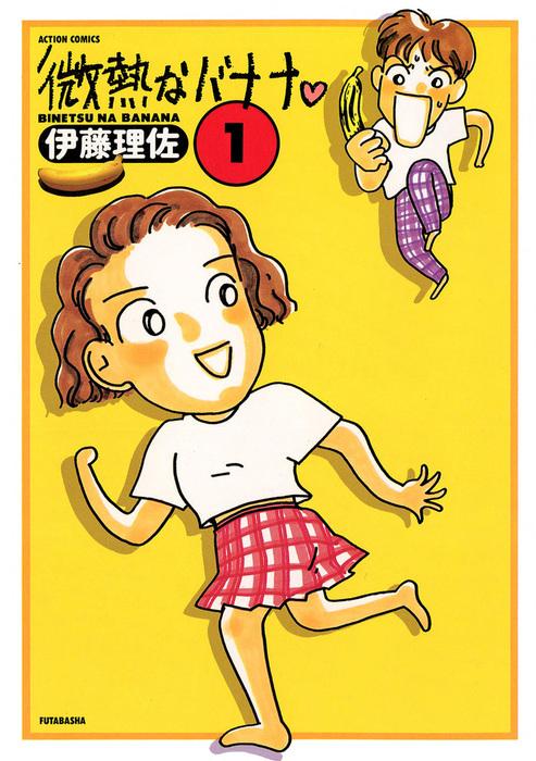 微熱なバナナ / 1拡大写真