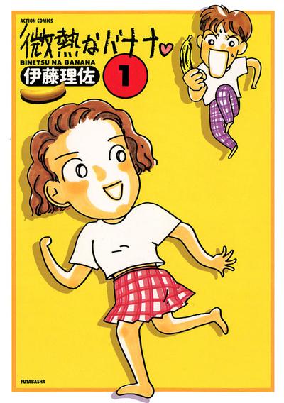 微熱なバナナ / 1-電子書籍