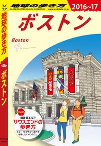 地球の歩き方 B07 ボストン 2016-2017-電子書籍