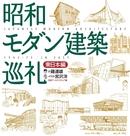 昭和モダン建築巡礼 東日本編-電子書籍