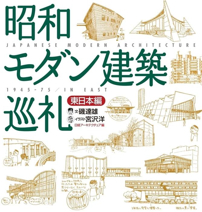 昭和モダン建築巡礼 東日本編-電子書籍-拡大画像