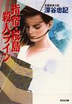 指宿(いぶすき)・桜島殺人ライン-電子書籍