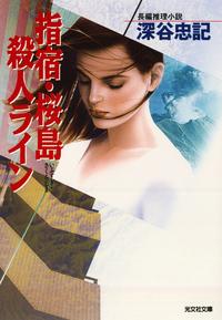 指宿(いぶすき)・桜島殺人ライン