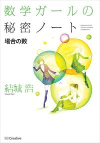 数学ガールの秘密ノート/場合の数-電子書籍