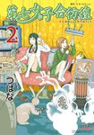 第七女子会彷徨(2)-電子書籍