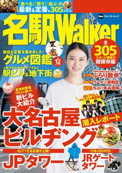 名駅Walker-電子書籍