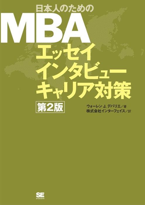 日本人のためのMBAエッセイ インタビュー キャリア対策 第2版拡大写真