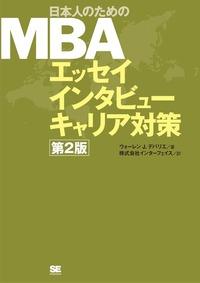 日本人のためのMBAエッセイ インタビュー キャリア対策 第2版-電子書籍