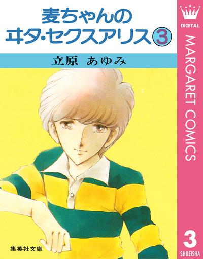 麦ちゃんのヰタ・セクスアリス 3-電子書籍