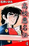 高校悪名伝 (4)-電子書籍
