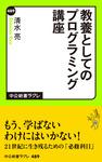 教養としてのプログラミング講座-電子書籍
