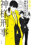 神様刑事 ~警視庁犯罪被害者ケア係・神野現人の相棒~-電子書籍