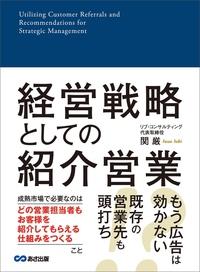 経営戦略としての紹介営業―――成熟市場で必要なこと-電子書籍