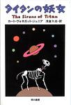 タイタンの妖女-電子書籍