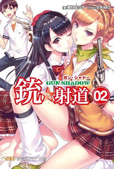 銃☆射道2-電子書籍