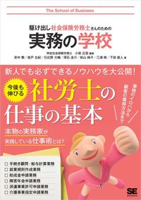 駆け出し社会保険労務士さんのための実務の学校-電子書籍