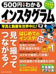 500円でわかる インスタグラム-電子書籍