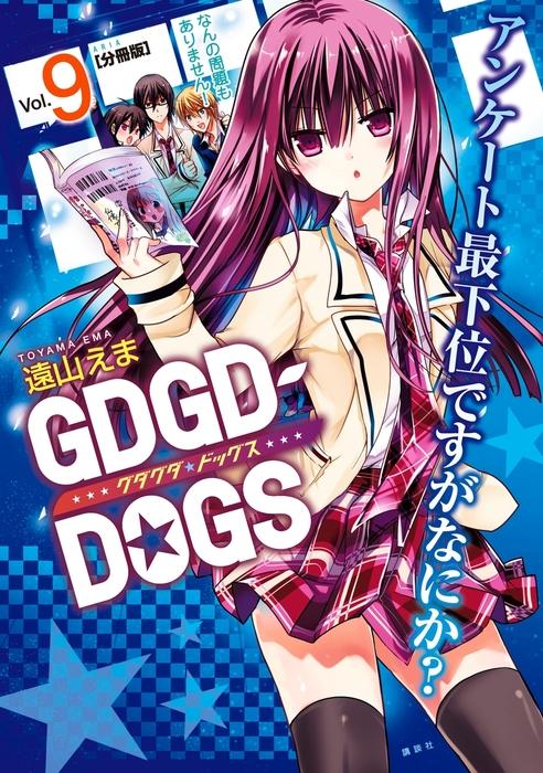 GDGD-DOGS 分冊版(9)-電子書籍-拡大画像