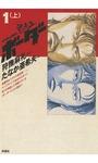 ボーダー / 1巻(上)-電子書籍
