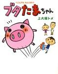 ブタたまちゃん-電子書籍