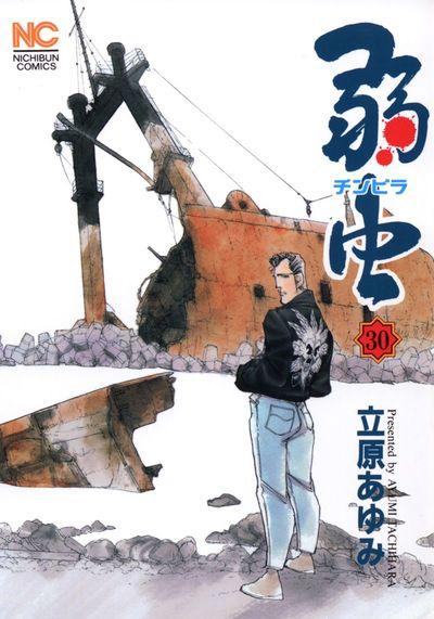 弱(チンピラ)虫 30-電子書籍