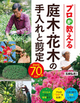 プロが教える 庭木・花木の手入れと剪定 DVD70分付き【DVD無しバージョン】-電子書籍