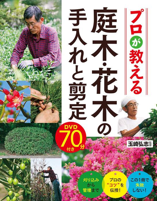 プロが教える 庭木・花木の手入れと剪定 DVD70分付き【DVD無しバージョン】-電子書籍-拡大画像