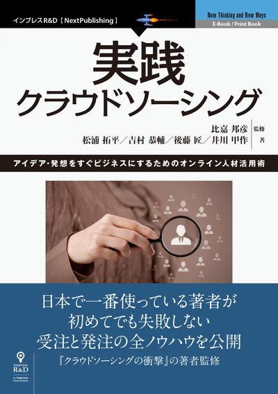 実践クラウドソーシング アイデア・発想をすぐビジネスにするためのオンライン人材活用術-電子書籍